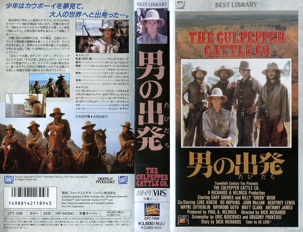 男の出発(たびだち) VHSネットレンタル ビデオ博物館 廃盤ビデオ専門店 株式会社Kプラス