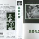 黒蘭の女 VHSネットレンタル ビデオ博物館 廃盤ビデオ専門店 株式会社Kプラス
