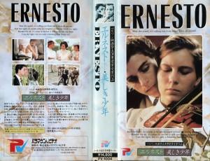 美しき少年/エルネスト VHSネットレンタル ビデオ博物館 廃盤ビデオ専門店 株式会社Kプラス