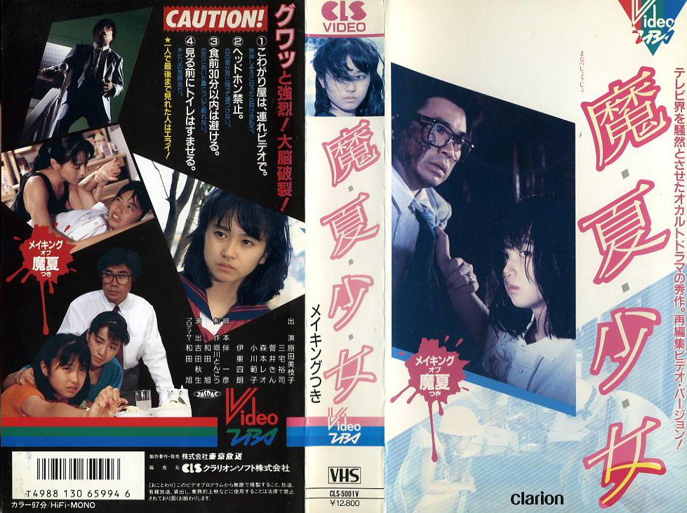 魔夏少女 魔・夏・少女 VHSネットレンタル ビデオ博物館 廃盤ビデオ専門店 株式会社Kプラス
