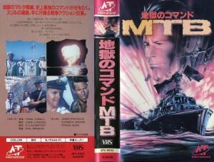 地獄の艦隊 (地獄のコマンド・MTB 地獄のコマンド MTB) VHSネットレンタル ビデオ博物館 廃盤ビデオ専門店 株式会社Kプラス