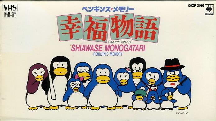 ペンギンズメモリー 幸福物語 VHSネットレンタル ビデオ博物館 廃盤ビデオ専門店 株式会社Kプラス