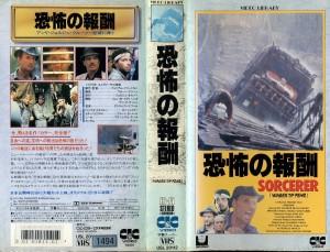 恐怖の報酬 VHSネットレンタル ビデオ博物館 廃盤ビデオ専門店 株式会社Kプラス