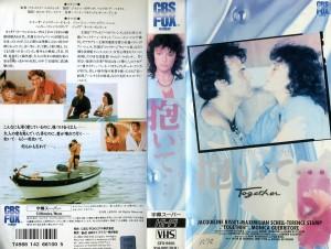 ジャクリーン・ビセット 抱いて… VHSネットレンタル ビデオ博物館 廃盤ビデオ専門店 株式会社Kプラス