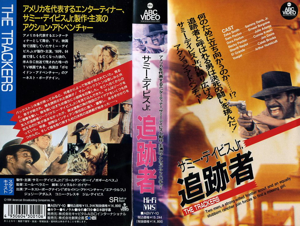 追跡者 VHSネットレンタル ビデオ博物館 廃盤ビデオ専門店 株式会社Kプラス