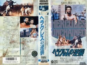 ヘラクレスの逆襲 VHSネットレンタル ビデオ博物館 廃盤ビデオ専門店 株式会社Kプラス