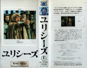 ユリシーズ VHSネットレンタル ビデオ博物館 廃盤ビデオ専門店 株式会社Kプラス