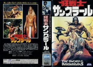 狂戦士サングラール VHSネットレンタル ビデオ博物館 廃盤ビデオ専門店 株式会社Kプラス
