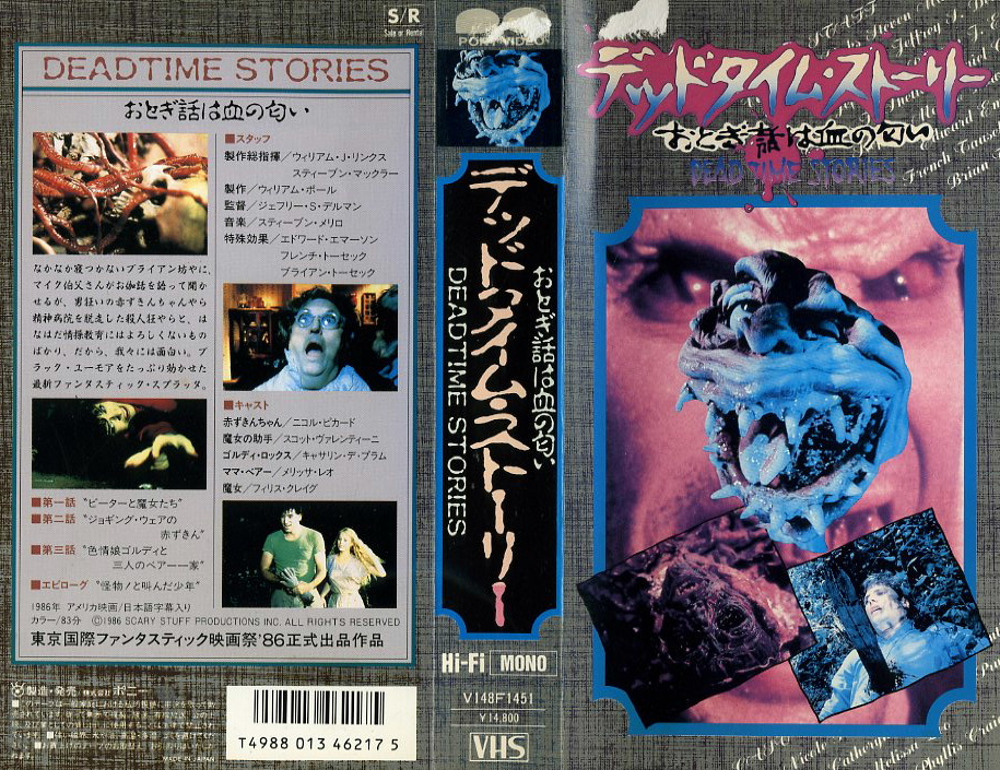 デッドタイム・ストーリー/おとぎ話は血の匂い VHSネットレンタル ビデオ博物館 廃盤ビデオ専門店 株式会社Kプラス