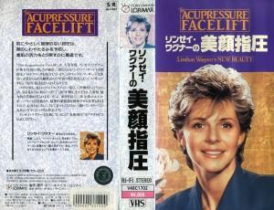 リンゼイ・ワグナーの美顔指圧 VHSネットレンタル ビデオ博物館 廃盤ビデオ専門店 株式会社Kプラス