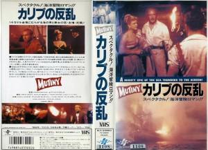 カリブの反乱 VHSネットレンタル ビデオ博物館 廃盤ビデオ専門店 株式会社Kプラス