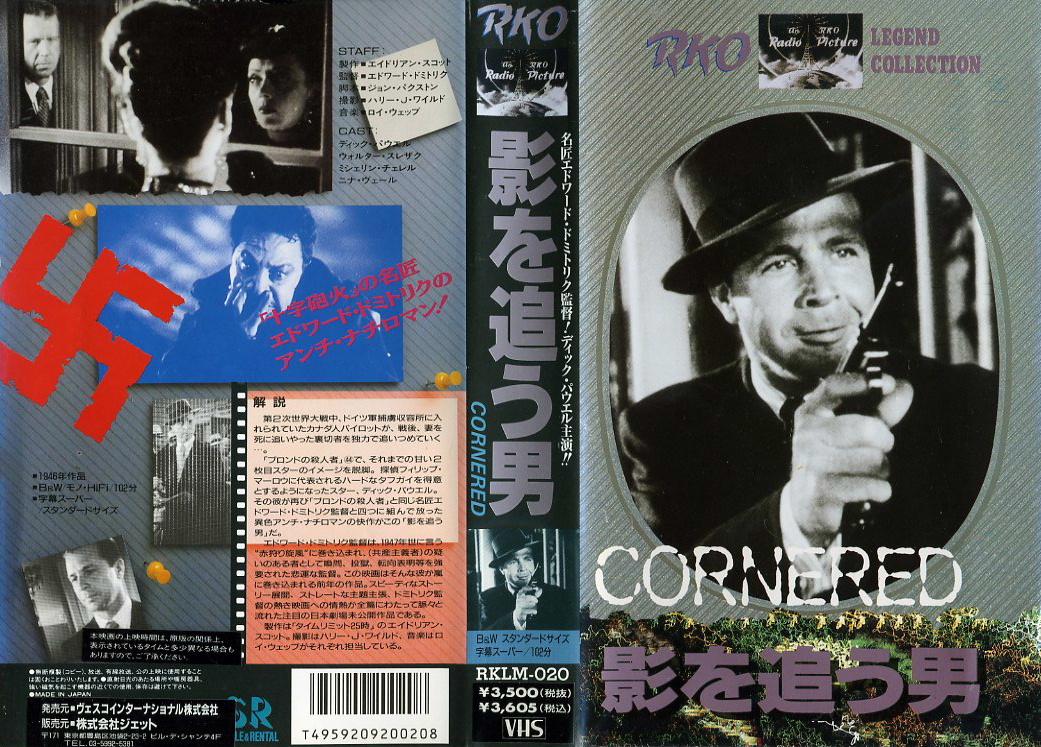 影を追う男 VHSネットレンタル ビデオ博物館 廃盤ビデオ専門店 株式会社Kプラス