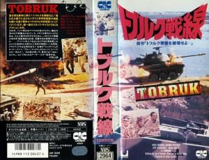 トブルク戦線 VHSネットレンタル ビデオ博物館 廃盤ビデオ専門店 株式会社Kプラス