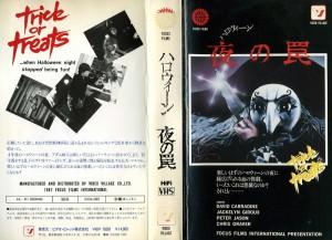 ハロウィーン・夜の罠 VHSネットレンタル ビデオ博物館 廃盤ビデオ専門店 株式会社
