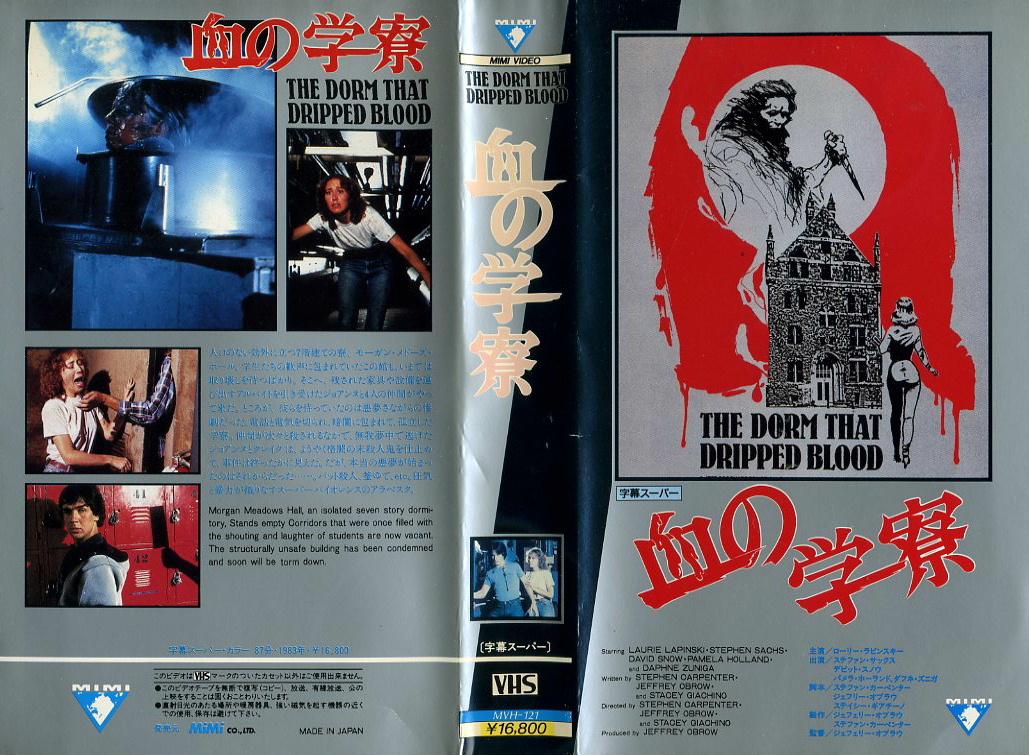 血の学寮 VHSネットレンタル ビデオ博物館 廃盤ビデオ専門店 株式会社Kプラス