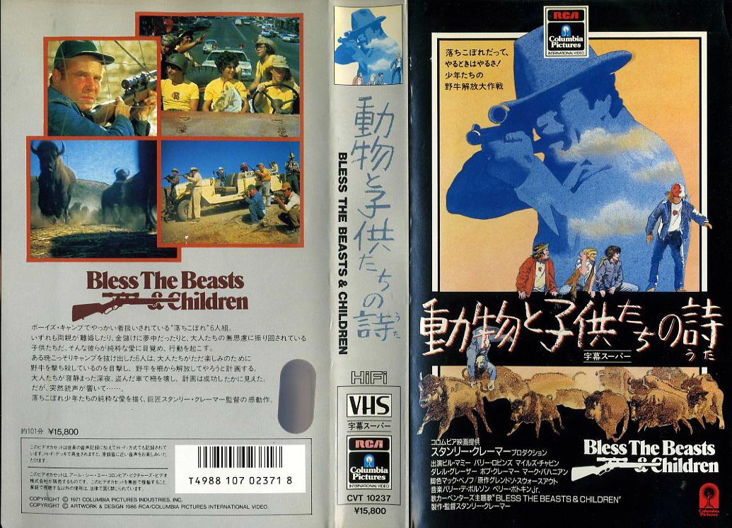 動物と子供たちの詩 VHSネットレンタル ビデオ博物館 廃盤ビデオ専門店 株式会社Kプラス