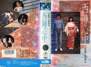 西陣心中 VHSネットレンタル ビデオ博物館 廃盤ビデオ専門店 株式会社Kプラス