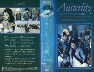 ナポレオン/アウステルリッツの戦い VHSネットレンタル ビデオ博物館 廃盤ビデオ専門店 株式会社Kプラス