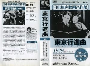 東京行進曲 VHSネットレンタル ビデオ博物館 廃盤ビデオ専門店 株式会社Kプラス