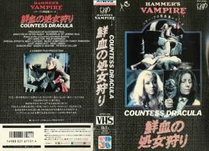 鮮血の処女狩り VHSネットレンタル ビデオ博物館 廃盤ビデオ専門店 株式会社Kプラス
