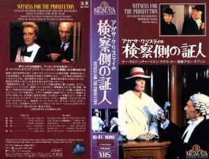 検察側の証人 VHSネットレンタル ビデオ博物館 廃盤ビデオ専門店 株式会社Kプラス