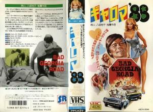 ギャロマ'88 VHSネットレンタル ビデオ博物館 廃盤ビデオ専門店 株式会社Kプラス