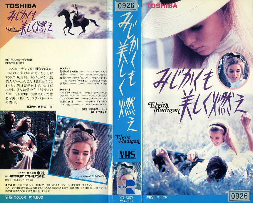 みじかくも美しく燃え VHSネットレンタル ビデオ博物館 廃盤ビデオ専門店 株式会社Kプラス