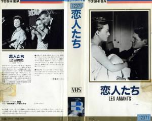 恋人たち VHSネットレンタル ビデオ博物館 廃盤ビデオ専門店 株式会社Kプラス