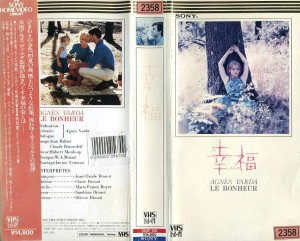 幸福(しあわせ) VHSネットレンタル ビデオ博物館 廃盤ビデオ専門店 株式会社Kプラス