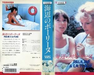 海辺のポーリーヌ VHSネットレンタル ビデオ博物館 廃盤ビデオ専門店 株式会社Kプラス