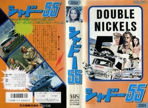 シャドー55 VHSネットレンタル ビデオ博物館 廃盤ビデオ専門店 株式会社Kプラス