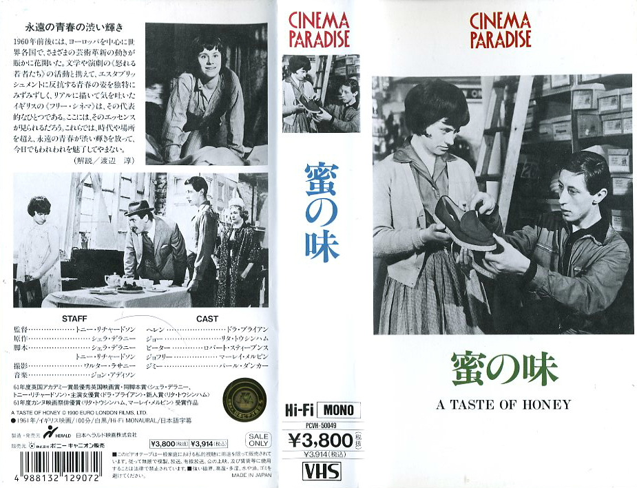 蜜の味 VHSネットレンタル ビデオ博物館 廃盤ビデオ専門店 株式会社Kプラス
