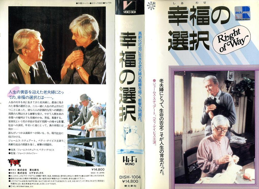 幸福の選択 VHSネットレンタル ビデオ博物館 廃盤ビデオ専門店 株式会社Kプラス