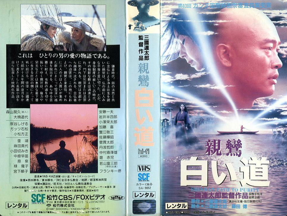 親鸞 白い道 VHSネットレンタル ビデオ博物館 廃盤ビデオ専門店 株式会社Kプラス