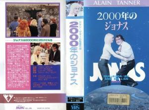 2000年のジョナス ジョナスは2000年に25才になる VHSネットレンタル ビデオ博物館 廃盤ビデオ専門店 株式会社kプラス