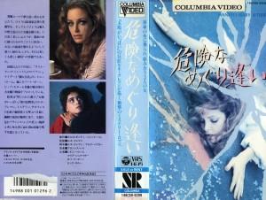 危険なめぐり逢い VHSネットレンタル ビデオ博物館 廃盤ビデオ専門店 株式会社 Kプラス