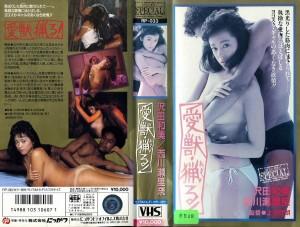 愛獣 猟る! 愛獣 猟あさる! VHSネットレンタル ビデオ博物館 廃盤ビデオ専門店 株式会社kプラス