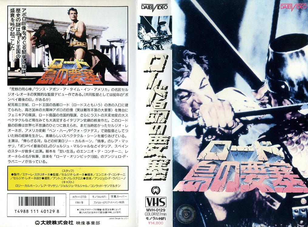ロード島の要塞 VHSネットレンタル ビデオ博物館 廃盤ビデオ専門店 株式会社Kプラス