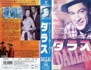 ダラス VHSネットレンタル ビデオ博物館 廃盤ビデオ専門店 株式会社Kプラス