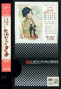 女高生レポート 花ひらく夕子 VHSネットレンタル ビデオ博物館 廃盤ビデオ専門店 株式会社Kプラス