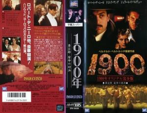 1900年 オリジナル完全版 1900年 VHSネットレンタル ビデオ博物館 廃盤ビデオ専門店 株式会社kプラス