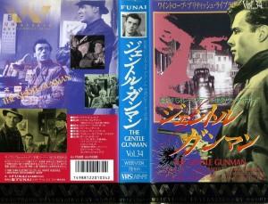 ジェントル・ガンマン VHSネットレンタル ビデオ博物館 廃盤ビデオ専門店 株式会社kプラス