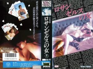 ロサンゼルスの女 VHSネットレンタル ビデオ博物館 廃盤ビデオ専門店 株式会社kプラス