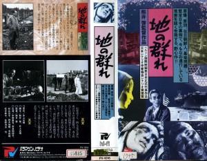 地の群れ VHSネットレンタル ビデオ博物館 廃盤ビデオ専門店 株式会社Kプラス
