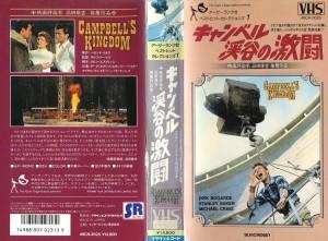 キャンベル渓谷の激闘 VHSネットレンタル ビデオ博物館 廃盤ビデオ専門店 株式会社kプラス