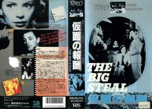 仮面の報酬 VHSネットレンタル ビデオ博物館 廃盤ビデオ専門店 株式会社Kプラス