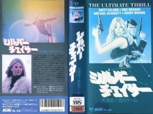 大滑走!死のゲーム シルバー・チェイサー VHSネットレンタル ビデオ博物館 廃盤ビデオ専門店 株式会社Kプラス
