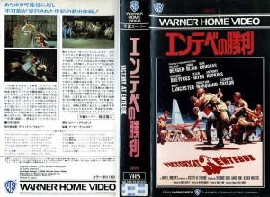 エンテベの勝利 VHSネットレンタル ビデオ博物館 廃盤ビデオ専門店 株式会社kプラス