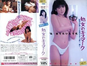 処女のキスマーク VHSネットレンタル ビデオ博物館 廃盤ビデオ専門店 株式会社kプラス