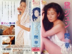 黛ジュン 艶華 つやばな VHSネットレンタル ビデオ博物館 廃盤ビデオ専門店 株式会社Kプラス